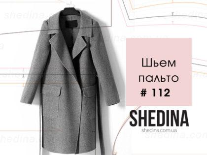 Мастер класс «Шьем пальто»  Пальто #112