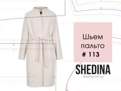 Мастер класс «Шьем пальто»  Пальто #113