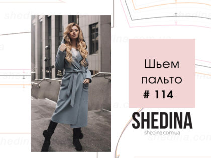 Мастер класс «Шьем пальто»  Пальто #114