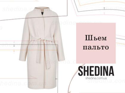 Мастер класс Шьем пальто