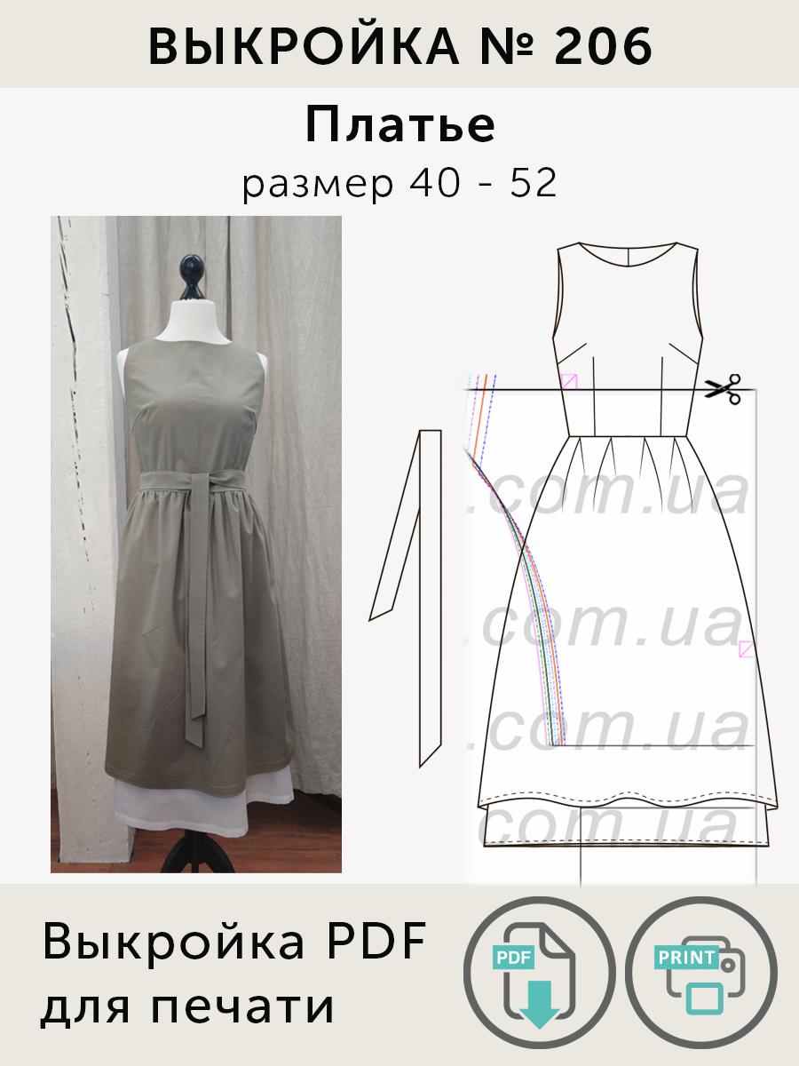 Пдф выкройка платья купить ситец ткань в интернет магазине